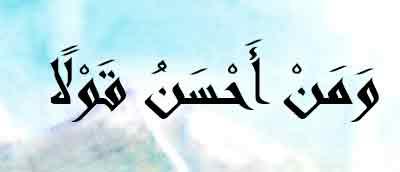 dire dans le Coran